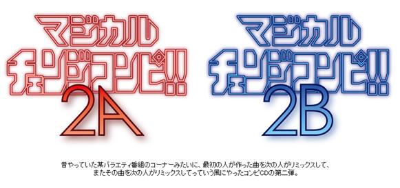 マジカルチェンジコンピ!!2